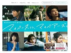 恋活・婚活マッチングアプリ・サイト Pairs(ペアーズ)の詳細