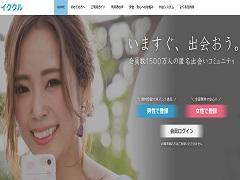 出会い系サイト・アプリ イククルの詳細